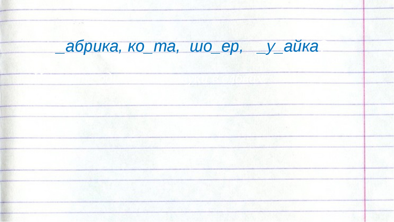 _абрика, ко_та, шо_ер, _у_айка?» Назовите одинаковые звуки в словах: ааа