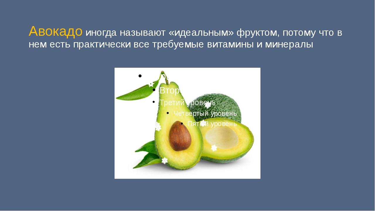 Авокадо иногда называют «идеальным» фруктом, потому что в нем есть практическ...