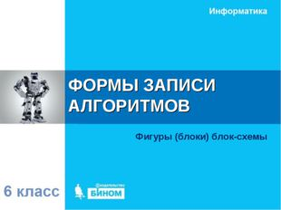 Фигуры (блоки) блок-схемы ФОРМЫ ЗАПИСИ АЛГОРИТМОВ