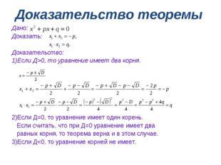 Доказательство теоремы Дано:  Доказать: Доказательство: 1)Если Д>0, то уравн
