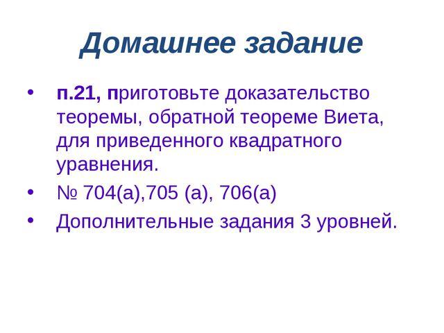 Домашнее задание п.21, приготовьте доказательство теоремы, обратной теореме В...