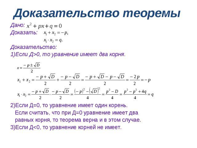 Доказательство теоремы Дано:  Доказать: Доказательство: 1)Если Д>0, то уравн...