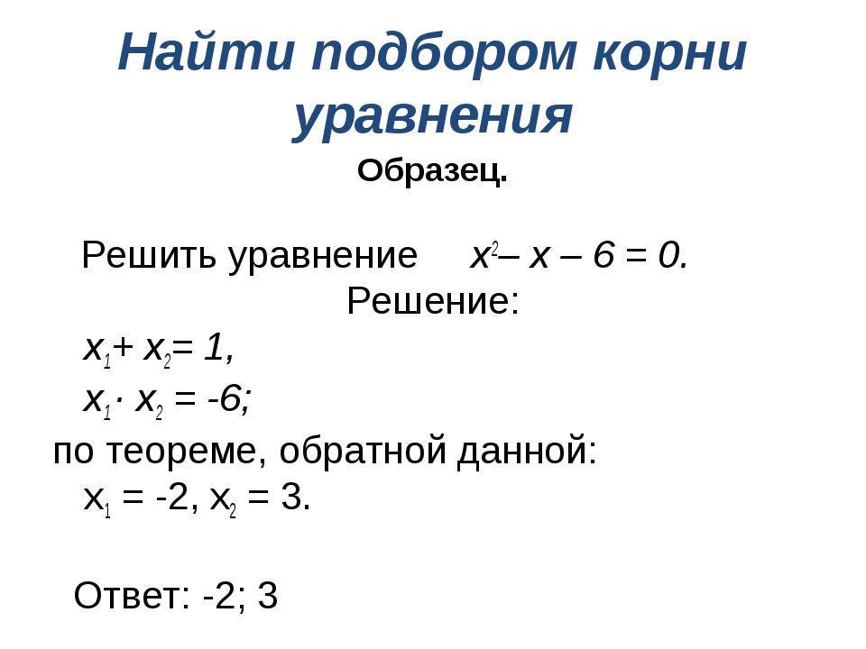 Найти подбором корни уравнения Образец. Решить уравнение х2– х – 6 = 0. Решен...