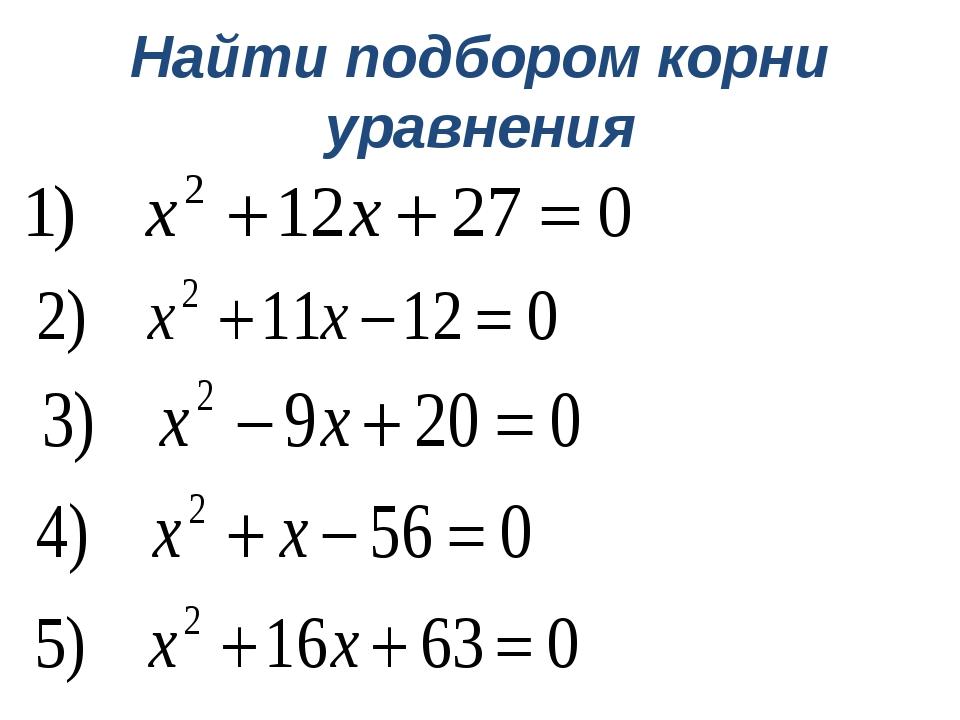 Найти подбором корни уравнения
