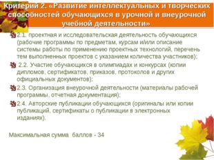 Критерий 2. «Развитие интеллектуальных и творческих способностей обучающихся