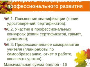 Критерий 6. «Непрерывность профессионального развития учителя» 6.1. Повышение