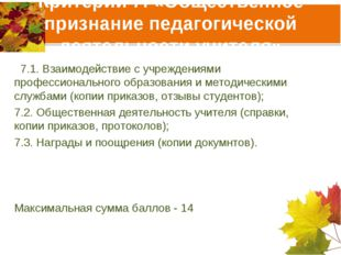 Критерий 7. «Общественное признание педагогической деятельности учителя» 7.1.