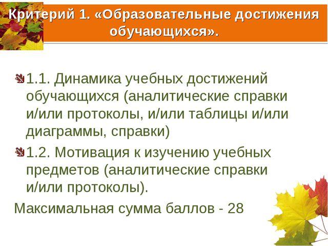 Критерий 1. «Образовательные достижения обучающихся». 1.1. Динамика учебных д...