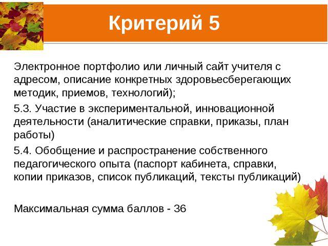 Критерий 5 Электронное портфолио или личный сайт учителя с адресом, описание...