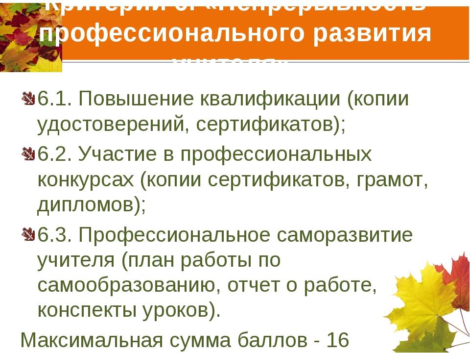 Критерий 6. «Непрерывность профессионального развития учителя» 6.1. Повышение...