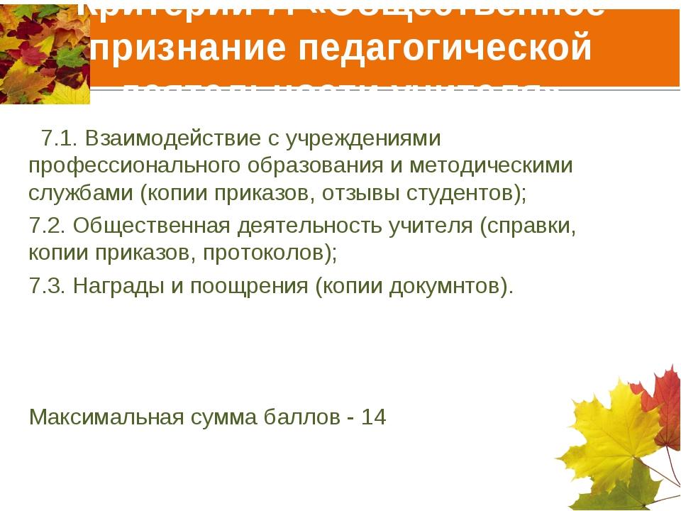 Критерий 7. «Общественное признание педагогической деятельности учителя» 7.1....