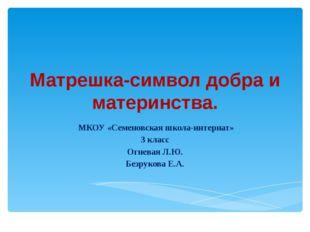 Матрешка-символ добра и материнства. МКОУ «Семеновская школа-интернат» 3 клас