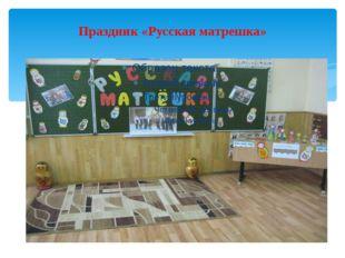 Праздник «Русская матрешка»