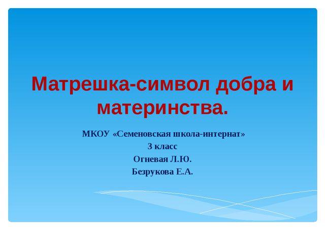 Матрешка-символ добра и материнства. МКОУ «Семеновская школа-интернат» 3 клас...