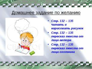 Домашнее задание по желанию Стр. 132 – 135 читать и нарисовать рисунок Стр. 1