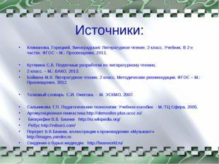 Источники: Климанова, Горецкий, Виноградская: Литературное чтение. 2 класс. У