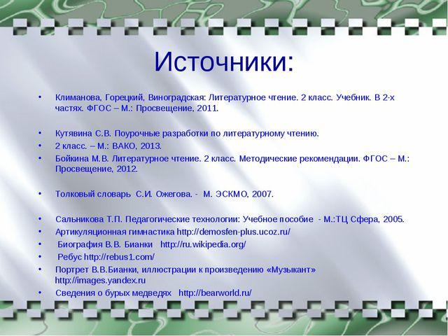 Источники: Климанова, Горецкий, Виноградская: Литературное чтение. 2 класс. У...