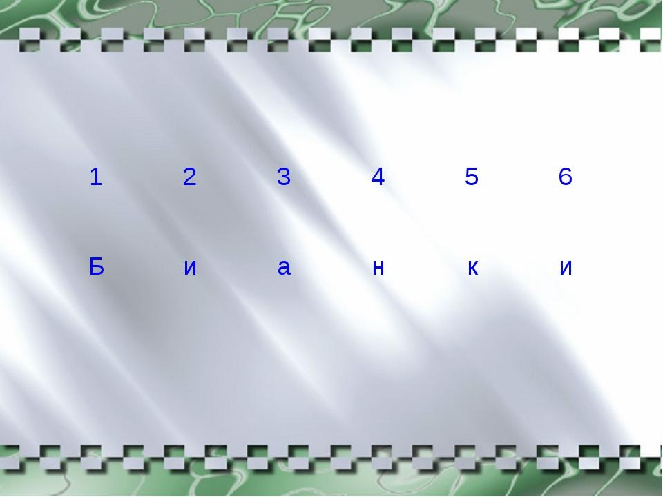 1 2 3 4 5 6 Б и а н к и