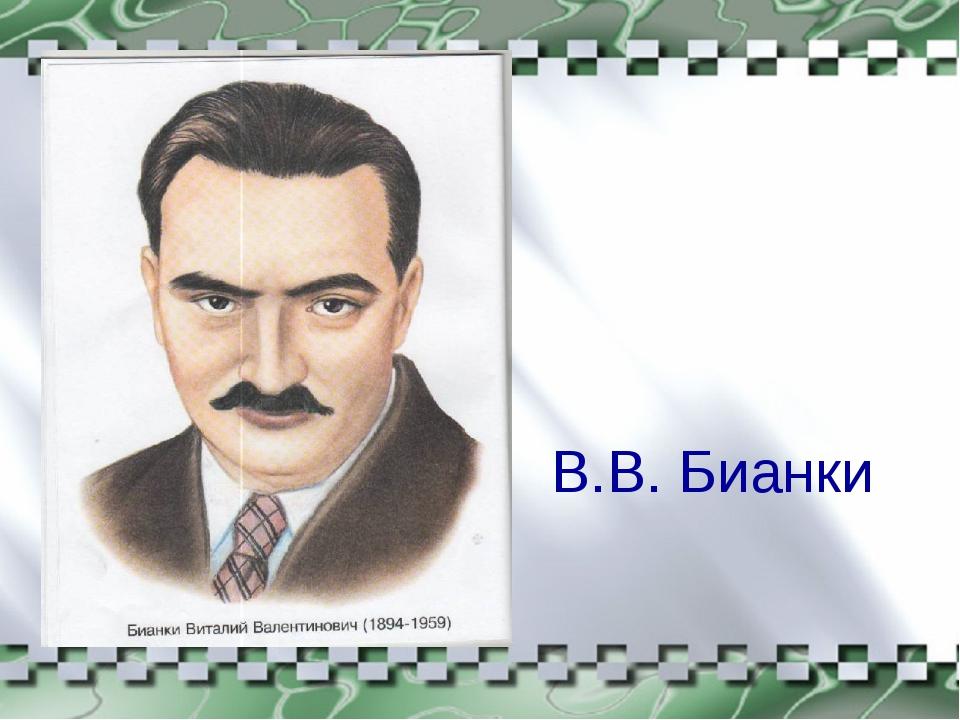 В.В. Бианки