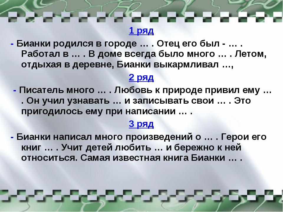1 ряд - Бианки родился в городе … . Отец его был - … . Работал в … . В доме в...