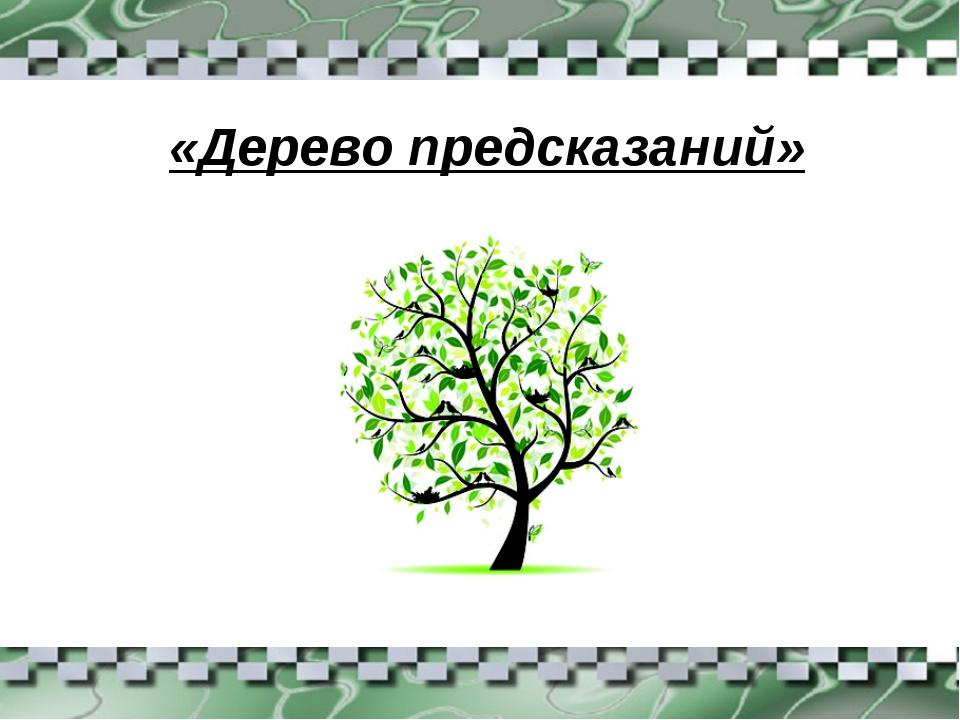 «Дерево предсказаний»