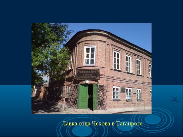 Лавка отца Чехова в Таганроге