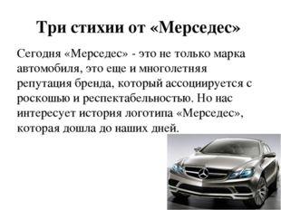 Три стихии от «Мерседес» Сегодня «Мерседес» - это не только марка автомобиля,