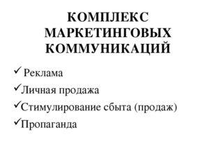 КОМПЛЕКС МАРКЕТИНГОВЫХ КОММУНИКАЦИЙ Реклама Личная продажа Стимулирование сбы
