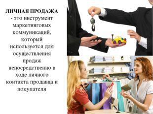 ЛИЧНАЯ ПРОДАЖА - это инструмент маркетинговых коммуникаций, который используе