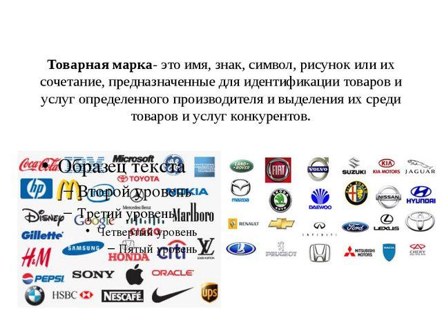 Товарная марка- это имя, знак, символ, рисунок или их сочетание, предназначен...
