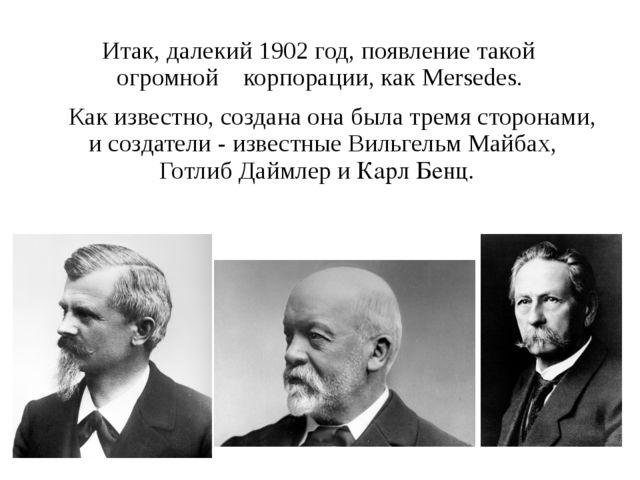 Итак, далекий 1902 год, появление такой огромной корпорации, как Mersedes. К...