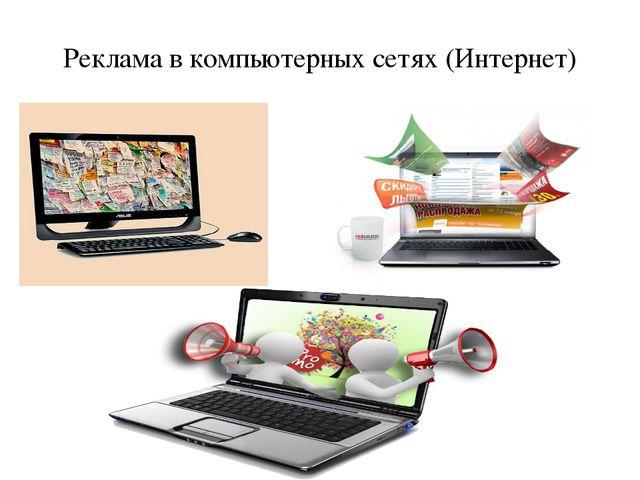 Реклама в компьютерных сетях (Интернет)
