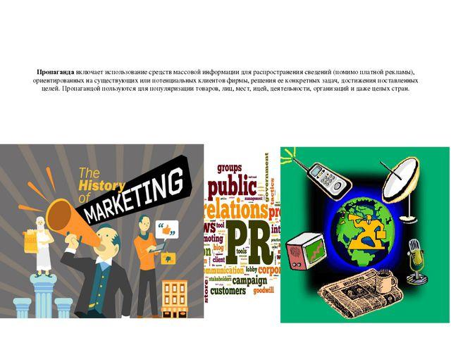 Пропагандавключает использование средств массовой информации для распростран...