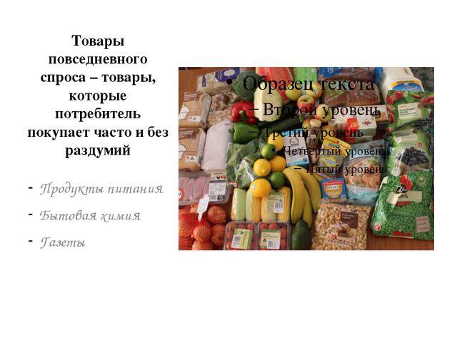Товары повседневного спроса – товары, которые потребитель покупает часто и бе...