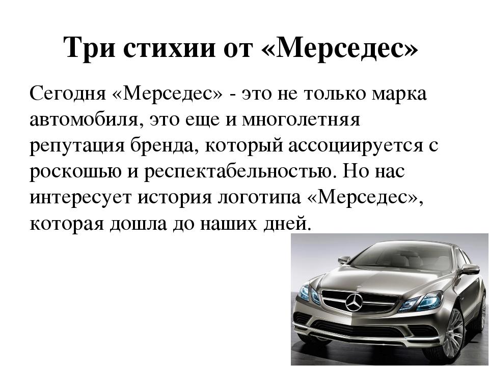 Три стихии от «Мерседес» Сегодня «Мерседес» - это не только марка автомобиля,...