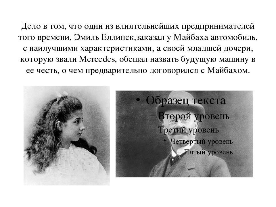 Дело в том, что один из влиятельнейших предпринимателей того времени, Эмиль Е...