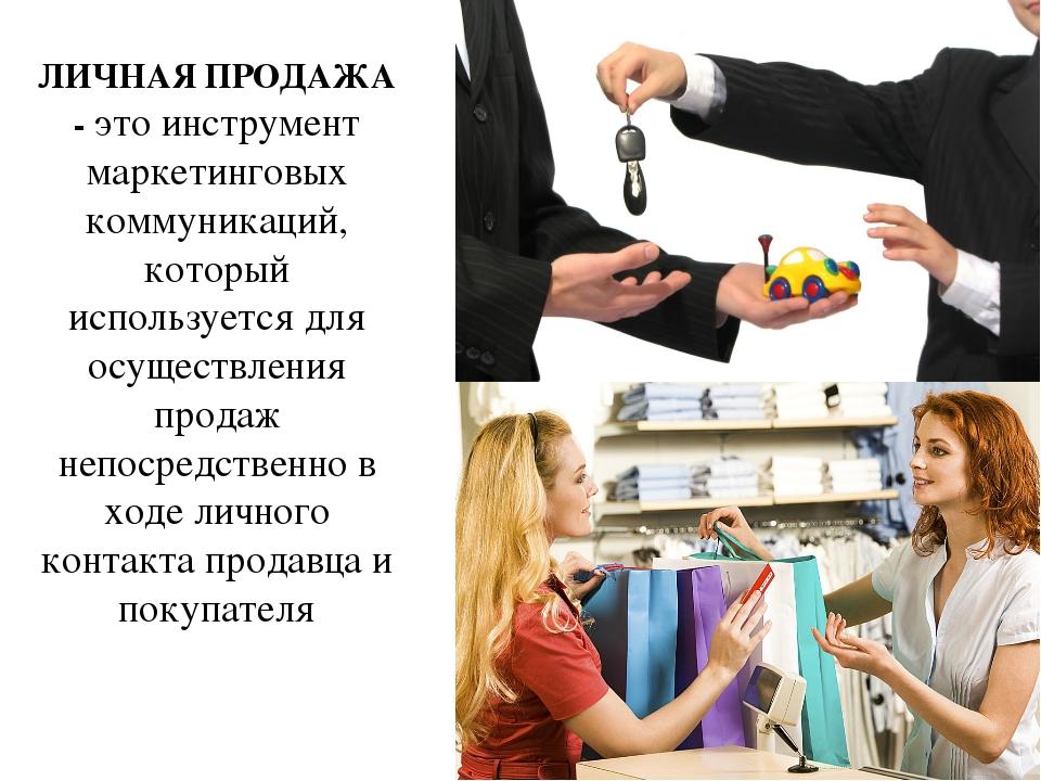ЛИЧНАЯ ПРОДАЖА - это инструмент маркетинговых коммуникаций, который используе...