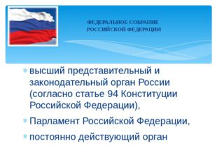 высший представительный и законодательный орган России (согласно статье 94 Ко