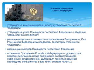 утверждение изменения границ между субъектами Российской Федерации; утвержден