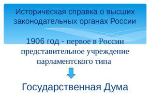 Историческая справка о высших законодательных органах России 1906 год - перво