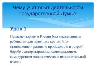 Урок 1 Парламентаризм в России был «нежеланным ребенком» для правящих кругов.