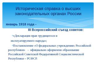 январь 1918 года - III Всероссийский съезд советов: «Декларация прав трудящег