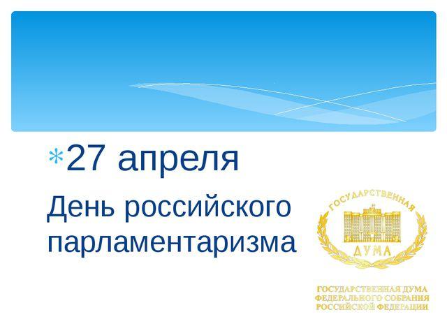 27 апреля День российского парламентаризма