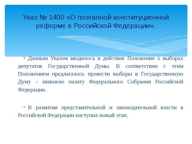 Данным Указом вводилось в действие Положение о выборах депутатов Государствен...