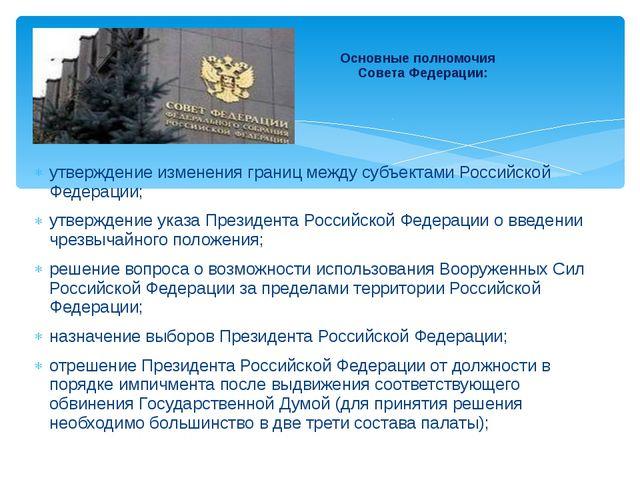 утверждение изменения границ между субъектами Российской Федерации; утвержден...