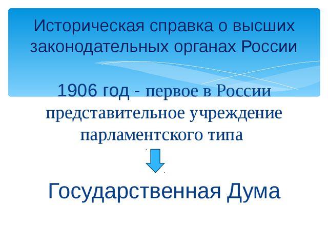 Историческая справка о высших законодательных органах России 1906 год - перво...