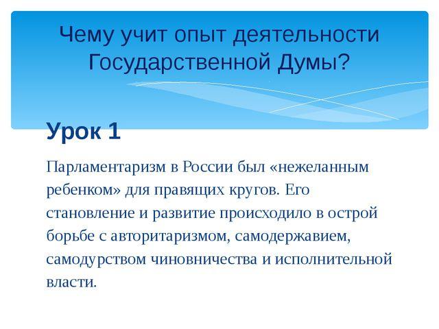 Урок 1 Парламентаризм в России был «нежеланным ребенком» для правящих кругов....
