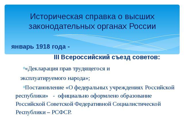 январь 1918 года - III Всероссийский съезд советов: «Декларация прав трудящег...