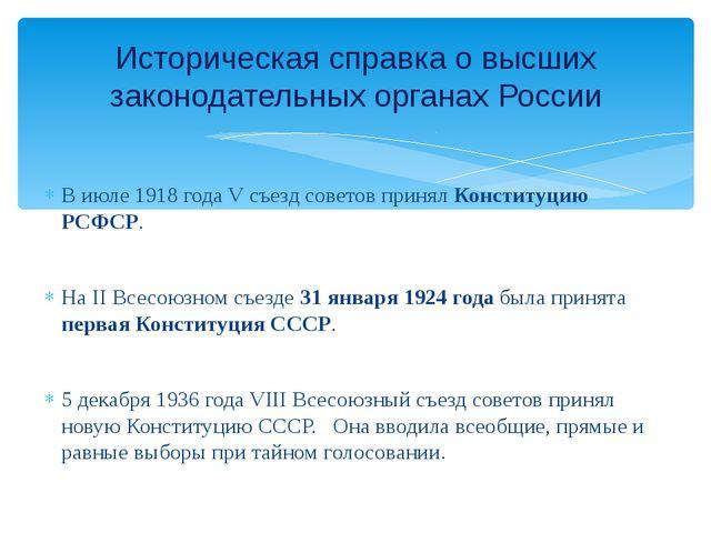 В июле 1918 года V съезд советов принял Конституцию РСФСР. На II Всесоюзном с...