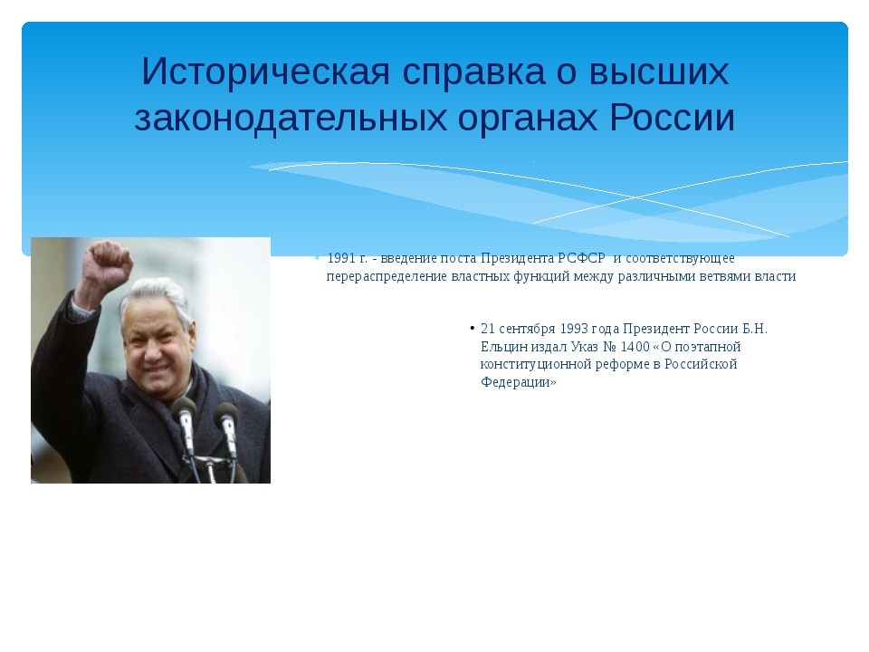 1991 г. - введение поста Президента РСФСР и соответствующее перераспределение...